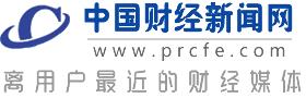 中国财经新闻网国家级财经媒体